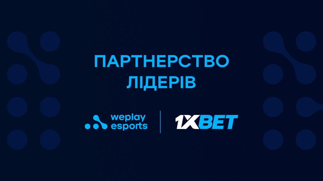 WePlay Esports і 1xBet: партнерство лідерів