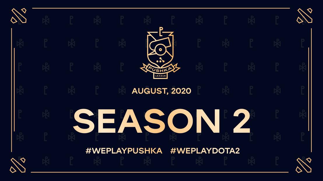 Объявляем второй сезон WePlay! Pushka League