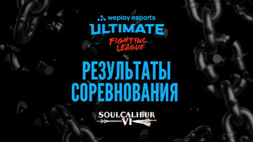 Известен победитель соревнования WePlay Ultimate Fighting League Season 1 по SOULCALIBUR VI