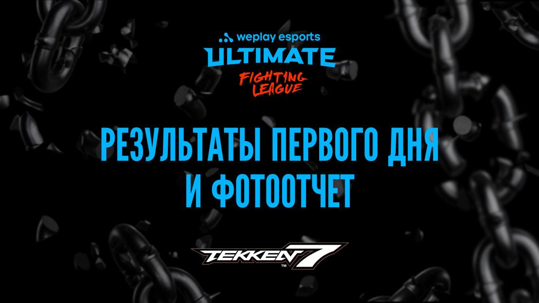 Результаты первого дня и фотоотчет WePlay Ultimate Fighting League Season 1 по Tekken 7