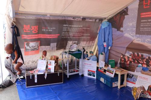 국경없는의사회, 대전 달밤소풍 축제서 '구호 텐트' 전시