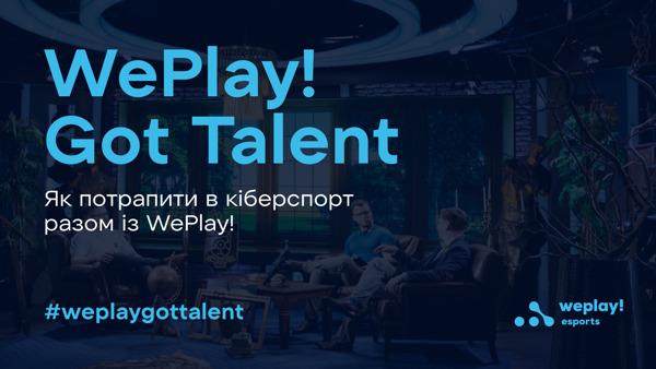 Preview: WePlay! Esports оголошує конкурс талантів