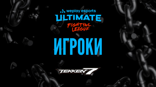 Представлены игроки WePlay Ultimate Fighting League Season 1 по Tekken 7