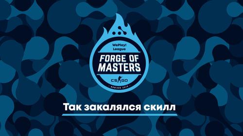 В Киеве пройдет LAN-финал киберспортивного турнира Forge of Masters. WePlay! League по CS:GO