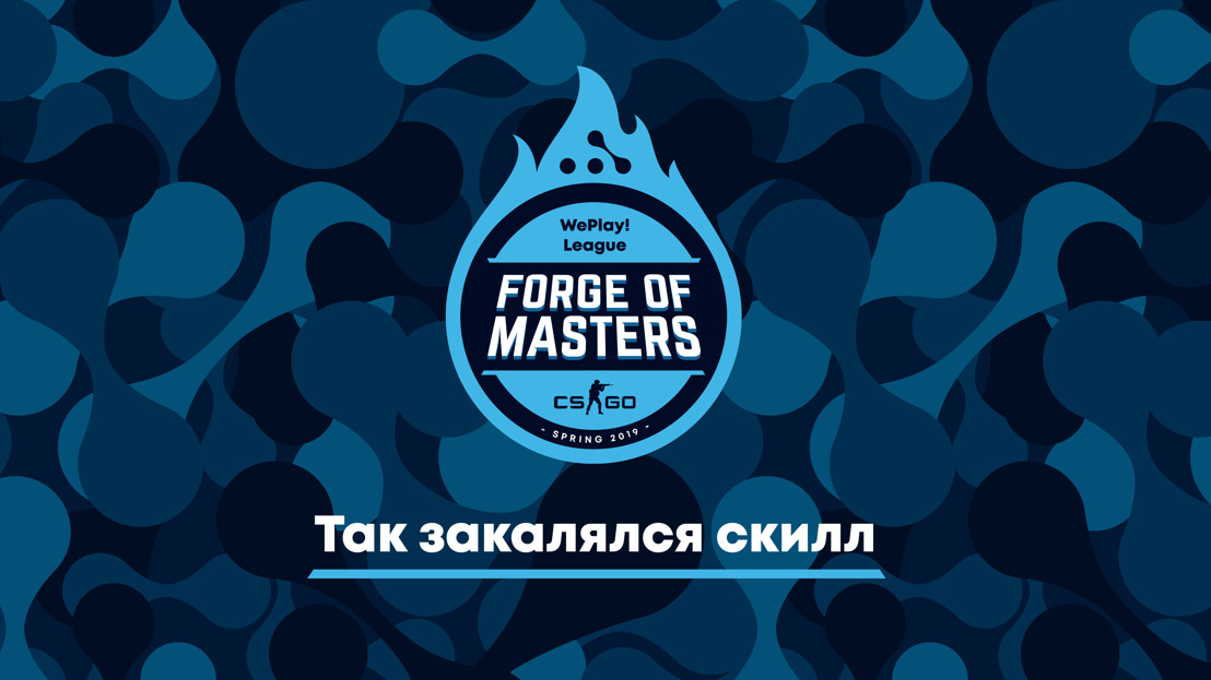 8 апреля cтартует новая CS:GO лига Forge of Masters. WePlay! League для CIS-региона