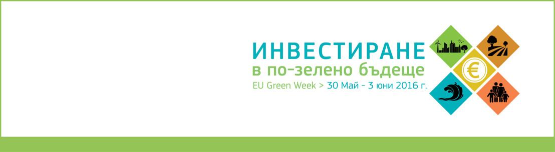 """Инвестиции за по-зелено бъдеще – ЕС стартира """"Зелената седмица"""" 2016"""