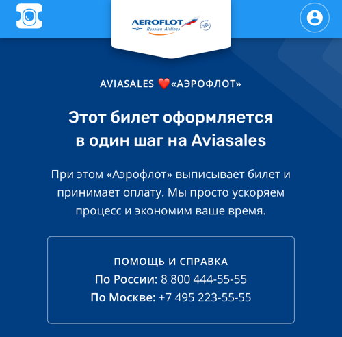 Preview: Aeroflot doubles mobile conversion rate on the assisted bookings platform by Aviasales