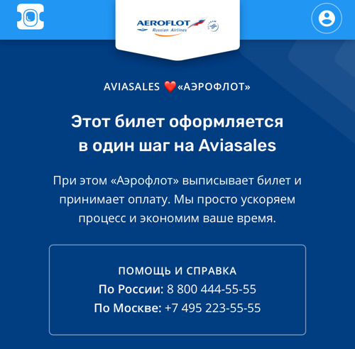 Aeroflot doubles mobile conversion rate on the assisted bookings platform by Aviasales