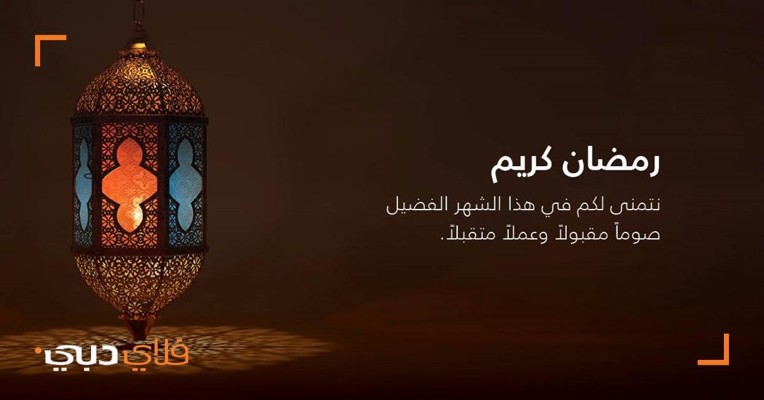 رمضان كريم من فلاي دبي