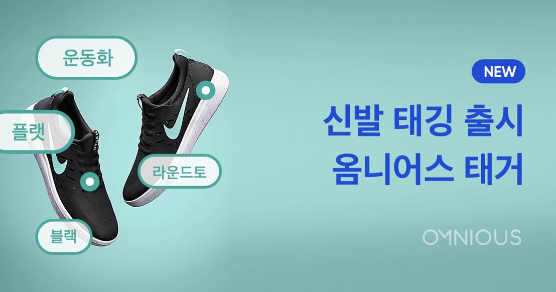 스마트해진 옴니어스 태거, 이제 AI가 신발 '한 켤레'도 인지해요