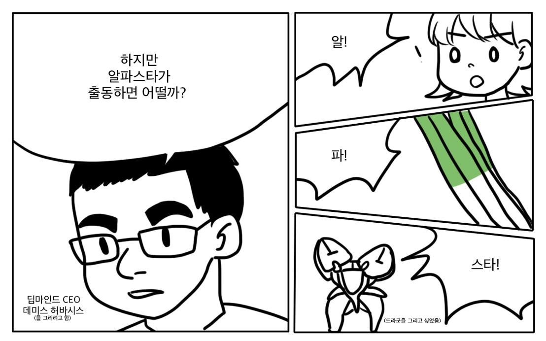 바둑왕 AI, 스타크래프트 2 정복하다?!