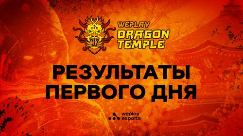 Результаты и фото первого дня WePlay Dragon Temple