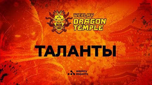 Представляем талантов WePlay Dragon Temple