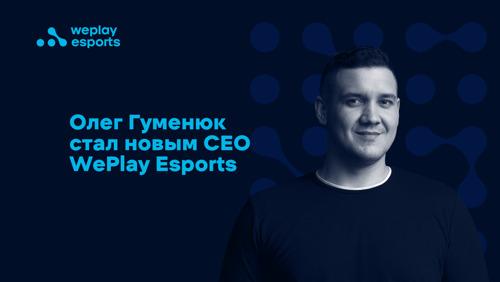 У WePlay Esports новый CEO – Олег Гуменюк