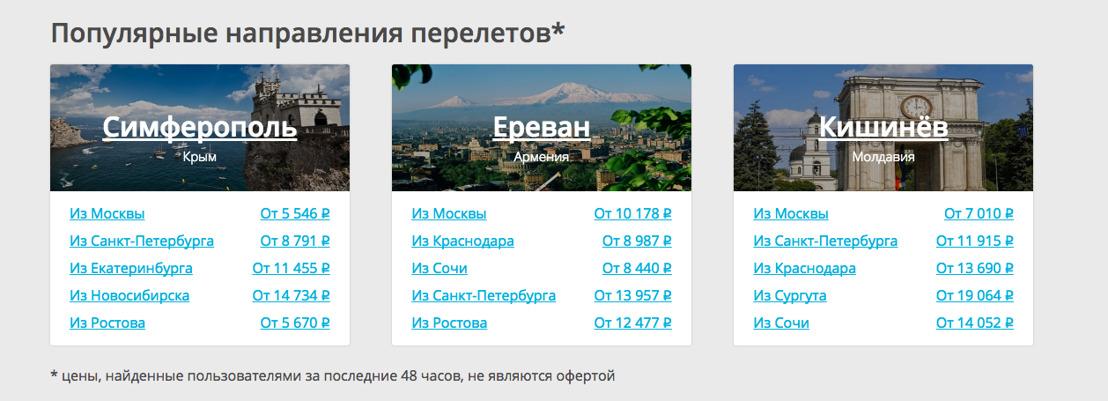 Грузия и Молдавия оказались главной заграницей этого лета