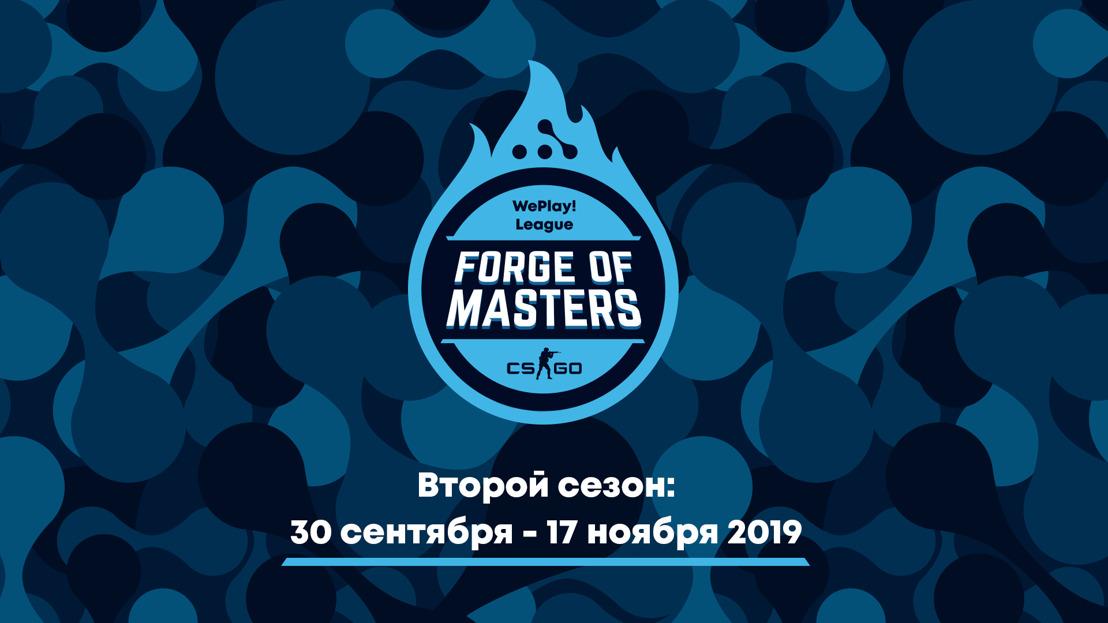 Стали известны даты второго сезона лиги Forge of Masters. WePlay! League