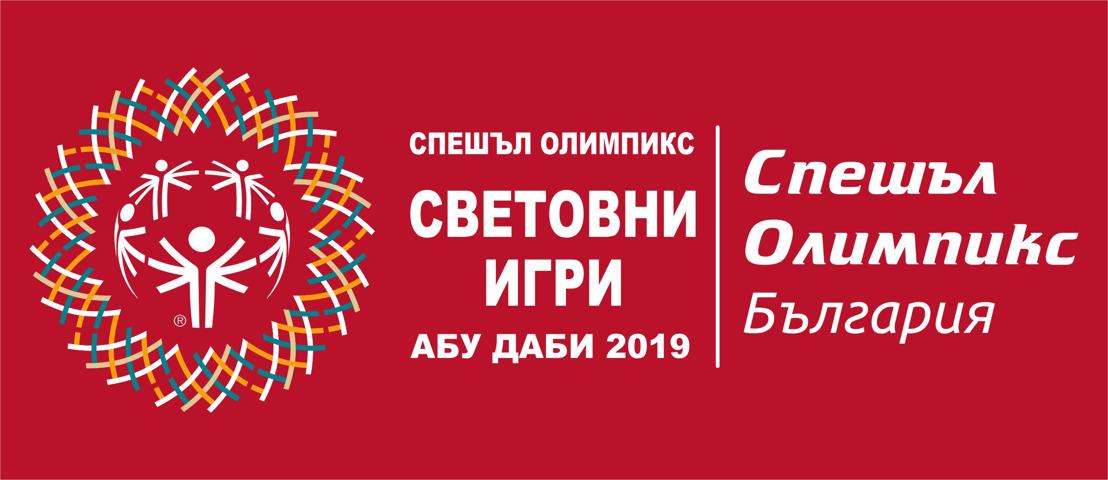 Световни летни игри на Спешъл Олимпикс в Абу Даби '2019