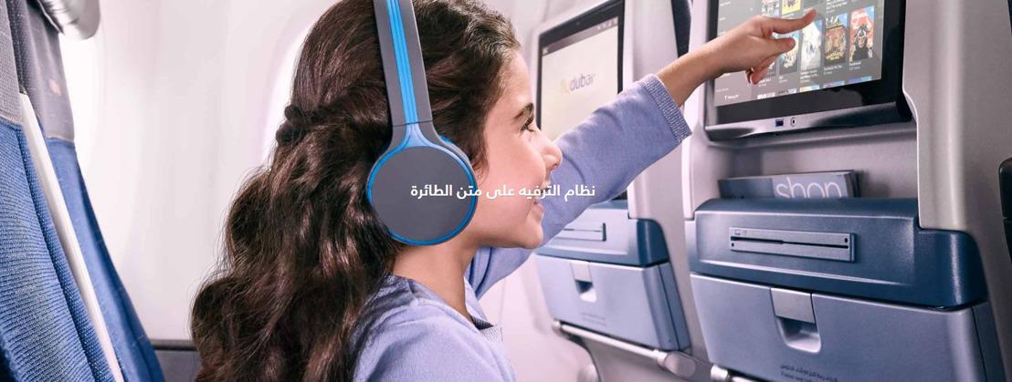فلاي دبي تستثمر في تطوير تجربة السفر على متن طائرتها