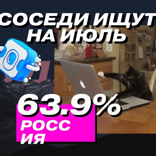 Исследование Aviasales: россияне готовы путешествовать уже в июле
