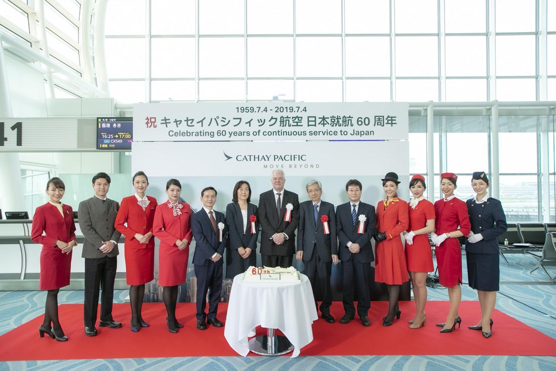 キャセイパシフィック航空 日本就航60周年記念の式典を開催