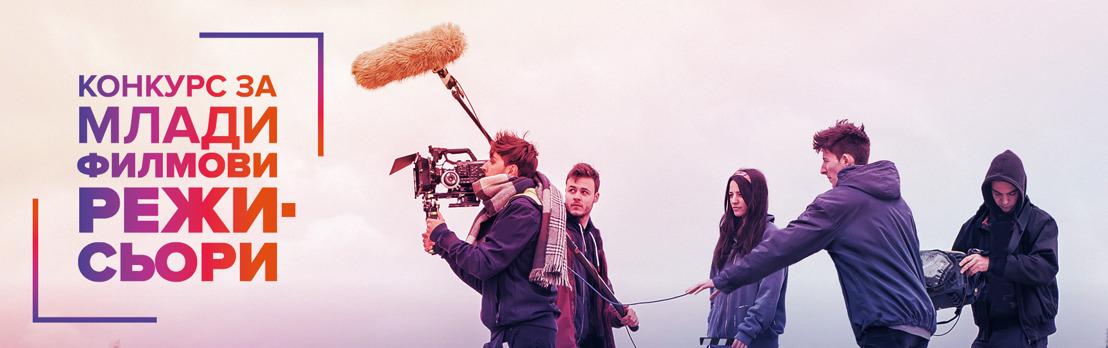 Светлина, камера, снимаме! Спечелете наградата, с която ще реализирате своя късометражен филм