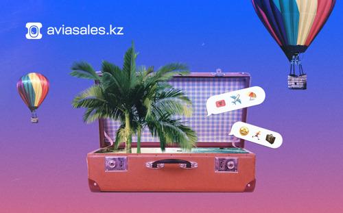 Исследование Aviasales.kz: где собираются провести летний отпуск казахстанцы