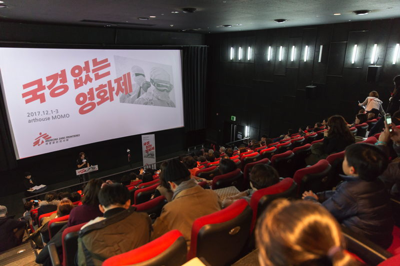 국경없는영화제 2017 개막식 현장 [사진=국경없는의사회 제공/김지성 사진작가]