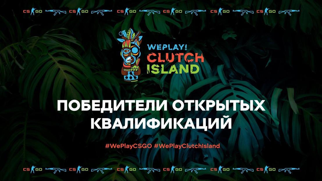 Результаты открытых квалификаций на WePlay! Clutch Island