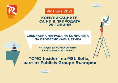 Платформата CMOInsider.bg на Publicis Groupe България получи специална награда от Българското дружество за връзки с обществеността в годишния конкурс PR Priz 2021