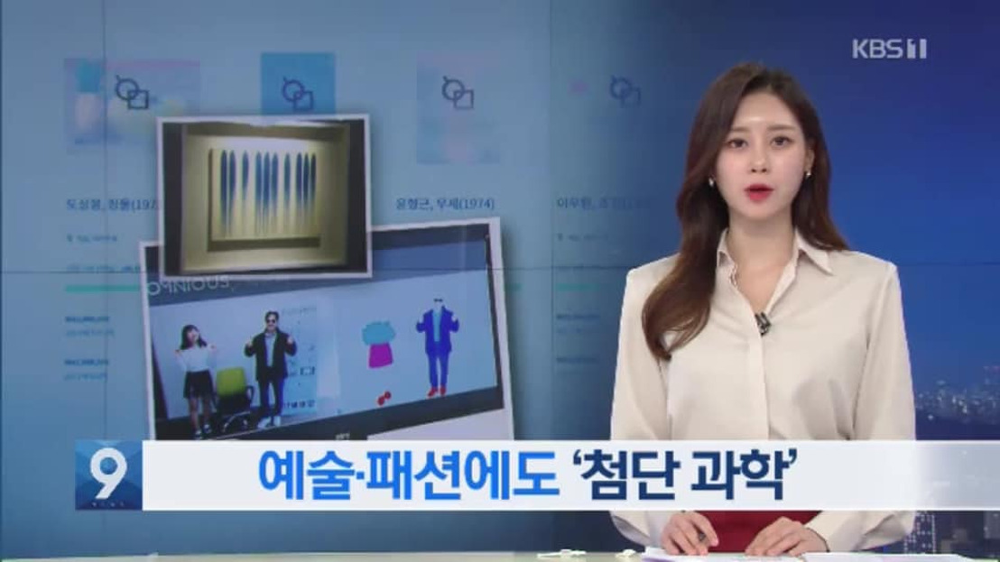 KBS 9시 뉴스에 소개된 옴니어스