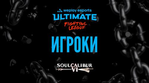 Представлены игроки WePlay Ultimate Fighting League Season 1 по SOULCALIBUR VI