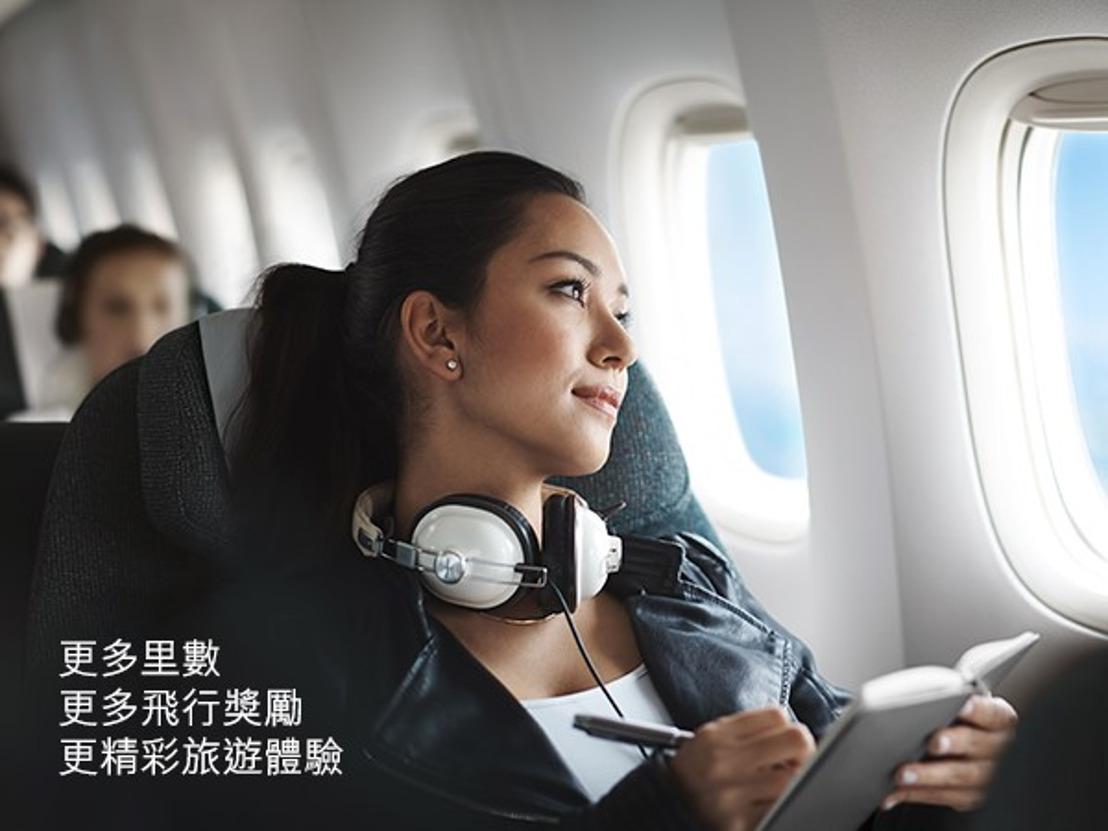 乘搭國泰航空 賺更多里數 享更多飛行獎勵