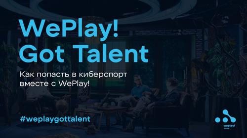 WePlay! Esports объявляет конкурс талантов