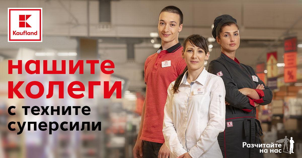 Kaufland България служители (от ляво на дясно - Любослав Георгиев, Станислава Ефремова, Антоанета Тодорова)