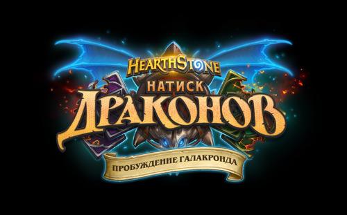 Анонсировано новое PvE-дополнение для Hearthstone «Пробуждение Галакронда!»