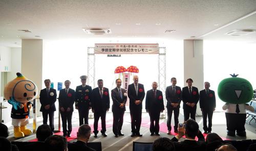 キャセイパシフィックグループ 徳島/香港線の初便を運航