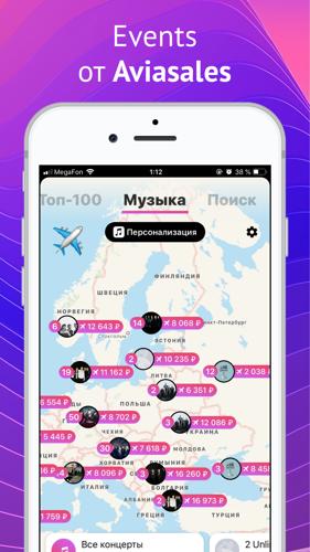 Preview: Aviasales для концертов и шоу. Новое приложение для меломанов уже в App Store