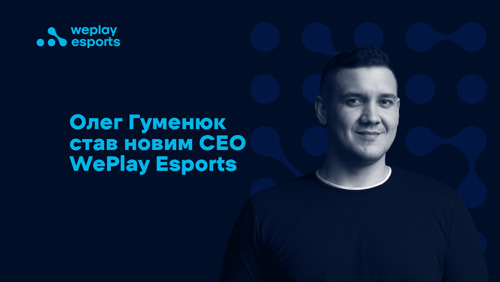 У WePlay Esports новий CEO – Олег Гуменюк