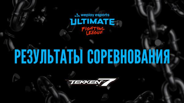 Preview: Известен победитель соревнования WePlay Ultimate Fighting League Season 1 по Tekken 7