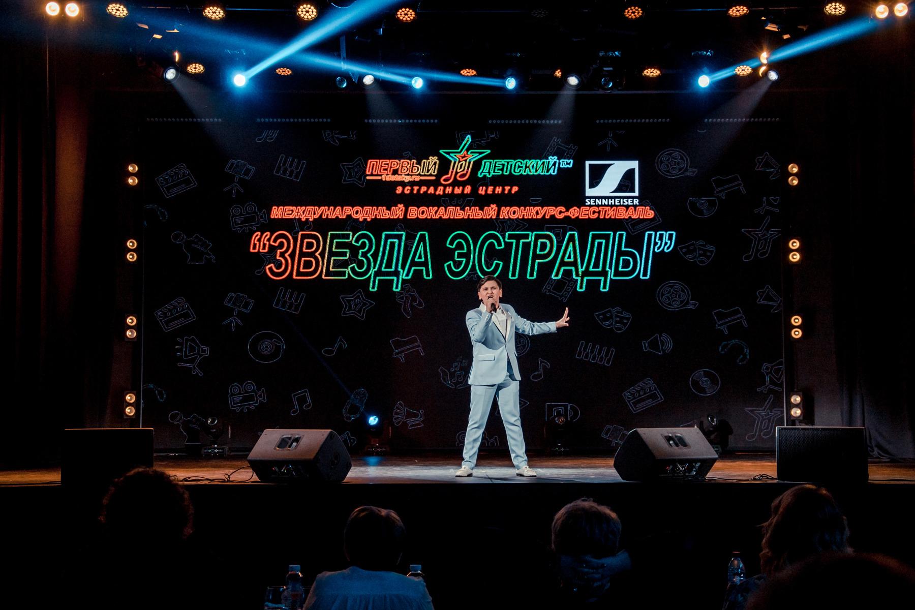 Международный Вокальный Конкурс-Фестиваль «ЗВЕЗДА ЭСТРАДЫ» при поддержке Sennheiser