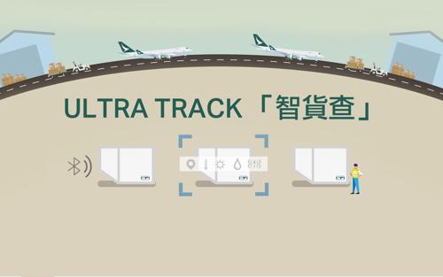 國泰貨運於全球推出「智貨查」服務