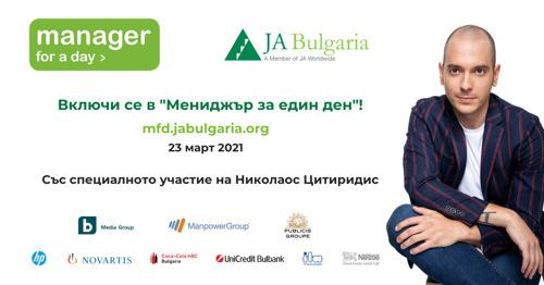 """""""Един ден може да остави следа, както и една дума!"""" е темата на програмата """"Мениджър за един ден"""" на Джуниър Ачийвмънт България през 2021 година"""