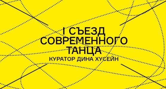 Новое Пространство Театра Наций представляет первый Съезд современного танца