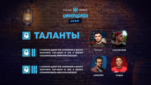 Анонс талантов турнира WePlay! Dota Underlords Open